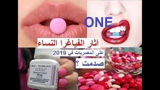 سكس و جنس عربي -  هذه  آثار فياغرا النساء على المرأة  المصرية  2019 -  صادم ؟؟؟