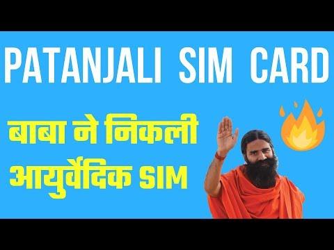 बाबा Ramdev ने लॉन्च किया Patanjali आयुर्वेदिक Sim | Hindi