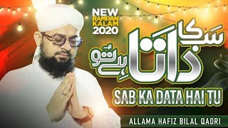 Sab Ka Data Hai Tu | ALLAH Tere Siwa Kon | Studio | New Hamd 2020 | Allama Hafiz Bilal Qadri