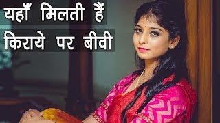 Wife on rent in Madhya Pradesh | Dhadicha pratha