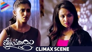 Rojulu Marayi Movie Climax Scene | Tejaswi Madivada | Kruthika | Parvatheesam | Telugu Filmnagar