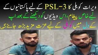 Virat Kohli Message for PSL 3 || PSL 3 || Pakistan Super League 3rd Edition  in 2018 || Virat Kohli