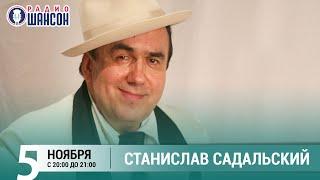 Станислав Садальский в гостях у Ксении Стриж («Стриж-Тайм», Радио Шансон)