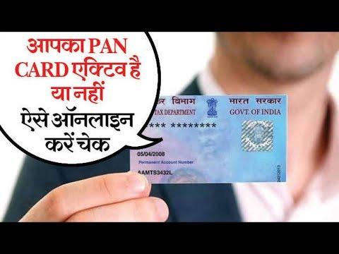 PAN card status online check