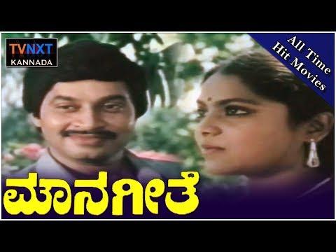 Xxx Mp4 Mouna Geethe – ಮೌನ ಗೀತೆ Full Length Kannada Movie Saritha Srinath Sridhar TVNXT Kannada 3gp Sex