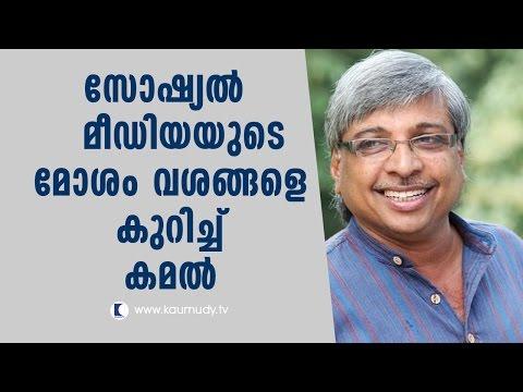 Kamal on social media's bad effects   Kaumudy TV