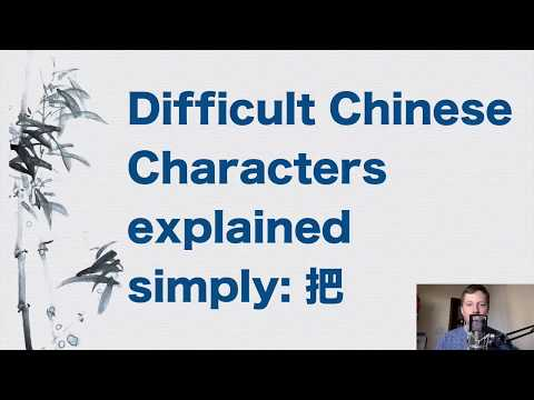 Difficult Chinese Characters Explained Simply: 把