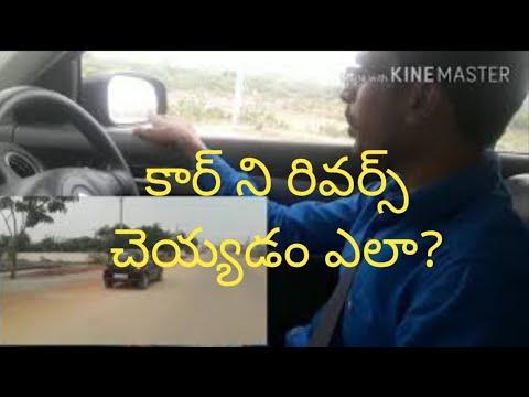 How to reverse car car besics in telugu part -4