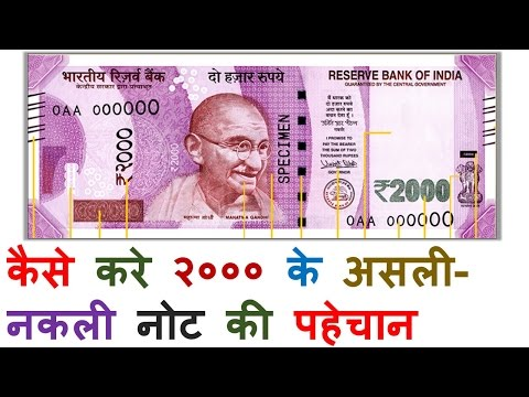 New 2000 Rupee Note Features - How to Identify Fake or Real | नए 2000 नकली-असली नोट की पहचान