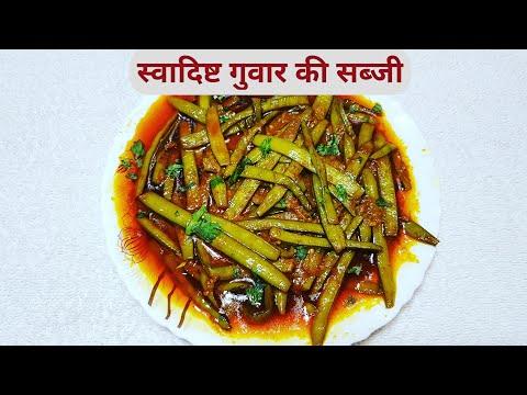 गुवार को बनाये सुपर टेस्टी tips के साथ Guvaar Sabji recipe Guvaar sabji recipe in hindi