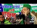 রহমতে আলম নবী নূরে মুজাস্সাম | মাওলানা ওয়ালী উল্লাহ আশেকী গজল | Channel 5 Plus