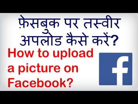 How to Upload a Picture on Facebook? Facebook par photo kaise upload karte hain?
