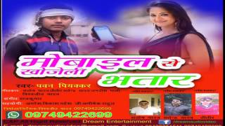 New Bhojpuri hit Album 2016! फोनवे पर खोजेलु भतार ! Bhojpuri Masala DJ