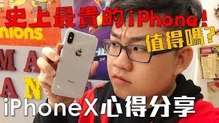 【Joeman】四萬塊的手機真的值得嗎?iPhone X 心得分享開箱