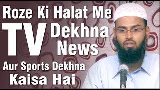 Roze Ki Halat Me TV Dekhna News Aur Sports Dekhne Kaisa Hai By Adv. Faiz Syed