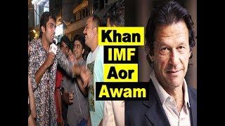 Imran Khan IMF Qarza aor Awam|Totla Reporter|Lahore TV|Pakistan|PTI|KSA|UK|UAE|USA