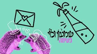 שמעון ולוי - פעימה | Shimon & Levi - Pe