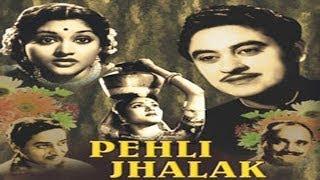PEHLI JHALAK -  Kishore Kumar,Vyjayanthimala