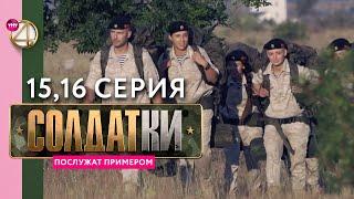 Реалити-сериал «Солдатки» | 15 и 16 серия