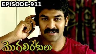 Episode 911 | 15-08-2019 | MogaliRekulu Telugu Daily Serial | Srikanth Entertainments | Loud Speaker