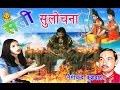 Download  सती सुलोचना  किस्सा रामायण    Sati Sulochna   Nemi Chand Kushwah   Trimurti Cassette MP3,3GP,MP4