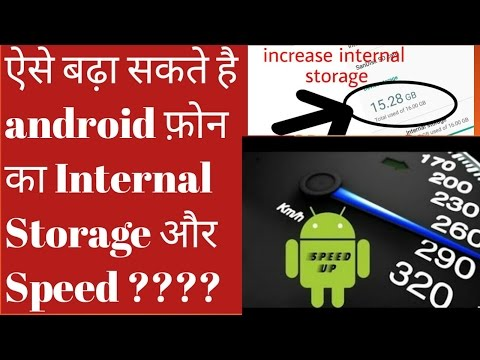 How to Increase Internal Memory & Speed of Android Phone without Root | increase RAM storage