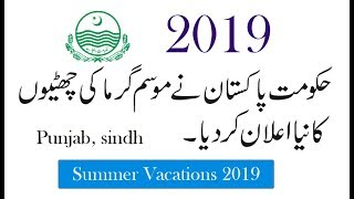 New announcement Summer Vacations 2019 in Pakistan