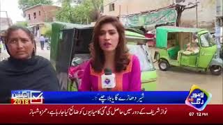 Lahore Kis Ka? | Election Special Transmission | 07:00 PM | 19 July 2018 | Lahore Rang