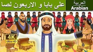 علي بابا والاربعون لصا - قصص اطفال - بالعربية - قصص اطفال قبل النوم - 4K UHD - Arabian Fairy Tales