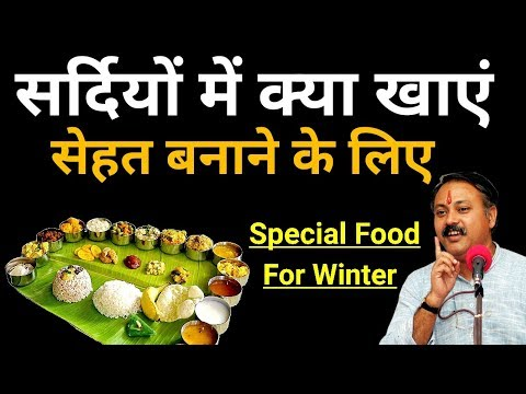 किस ऋतु में क्या खाएं अच्छी सेहत बनाने के लिए    Food according to season    Rajiv dixit
