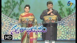 Daasharathi Karunaapayonidhi | SP Balu, Srinidhi Performance | Swarabhishekam | 18th March 2018| ETV