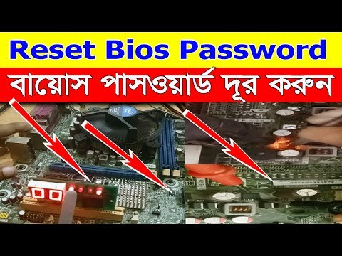 How To remove Bios password of Intel desktop motherboard | Bios reset | bangla tutorial