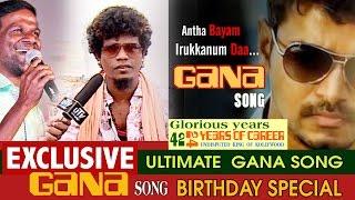 Ilayathalapathy Vijay Birthday Special Song - 2016 - GANA SONG - EXCLUSIVE New Song
