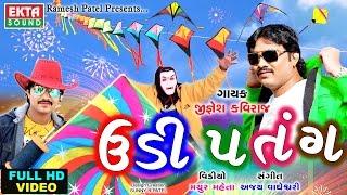 Udi Patang FULL HD VIDEO || Jignesh Kaviraj Special Uttarayan Song || Super Hit Comedy Video