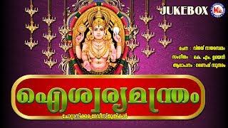 ഐശ്വര്യമന്ത്രം | AISWARYAMANTHRAM | Hindu Devotional Songs Malayalam | Chottanikkara Devi Songs