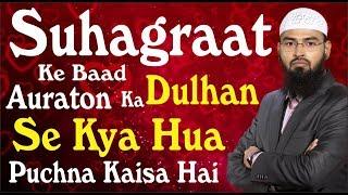 Shadi Ki Pehli Raat Ke Baad Ghar Ki Aurtain Dulhan Se Raat Me Kya Hua Bolne Par Majboor Karti Hai