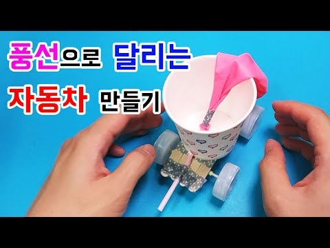 [Honey Jam] Making Toy Cars Moving with Balloons