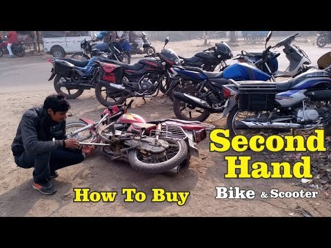 How to Buy & Check Any Second Hand Bike & Scooter In low Priceपुरानी बाइक को ऐसे चेक करे तब खरीदे