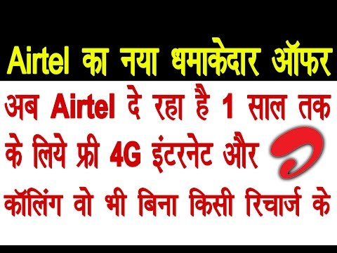 Airtel 1 Year Free 4G Internet And calling  | Without Any Recharge |  Really | in Hindi