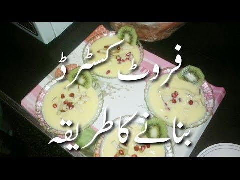 Fruit Custard Banane Ka Tarika فروٹ کسٹرڈ How To Make Fruit Custard At Home in Urdu | Desserts