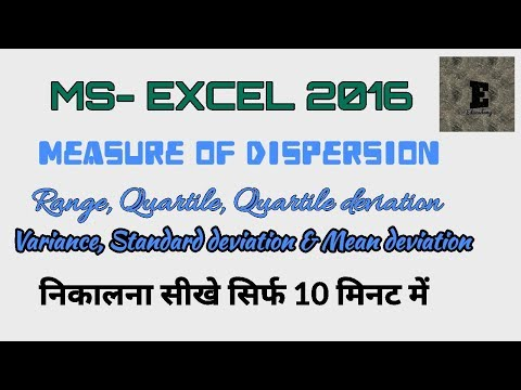 Calculating Standard Deviation, Quartile deviation and Mean deviation| Excel tutorial #3| Educademy
