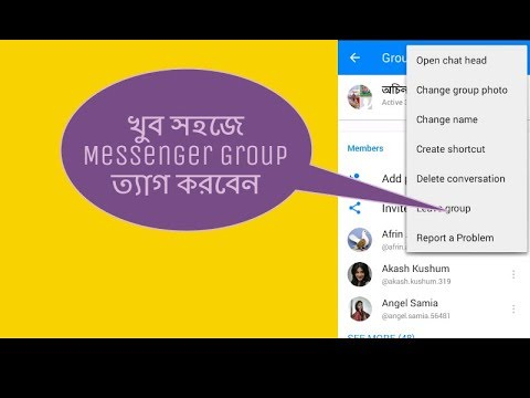 How to leave remove & delete messenger group [কিভাবে খুব সহজে মেসেঞ্জারের গ্রুপ ত্যাগ করবেন]