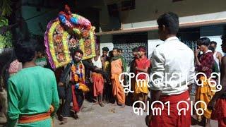 ଫୁଲବାଣୀ ଦଣ୍ଡ Maa Kali nacha phulbani