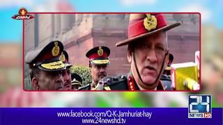 Indian Army Chief Ka Plan Sunn Lain Kay Hamla Kaisy Krna Hai | Q K Jamhuriat Hai | 24 News HD