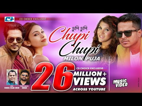 Xxx Mp4 Chupi Chupi Imran Feat Milon Puja Antu Ayesha Official Music Video Bangla New Song 2016 3gp Sex