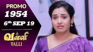 VALLI Promo   Episode 1954   Vidhya   RajKumar   Ajai Kapoor   Saregama TVShows Tamil