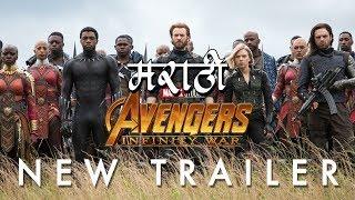 Download marathi Comedy #infinity war trailer Video