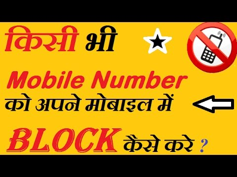 How to Block Unknown Number in any Any Android Mobile {HINDI } Technical Babu