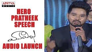 Hero Pratheek Speech @ Vanavillu Audio Launch || Pratheek, Shravya Rao || Lanka Prabhu Praveen