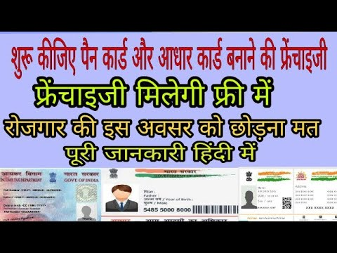 How To Open Pan Card And Aadhar Card Centre And Frenchise.